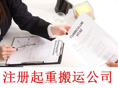 注册起重搬运公司-提供公司注册流程和费用与条件及资料