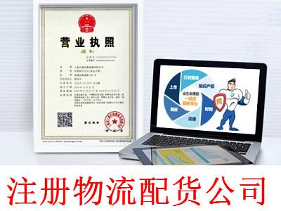 最新厦门物流配货公司注册流程