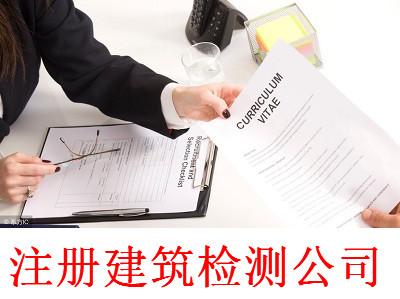 最新厦门建筑检测公司注册流程