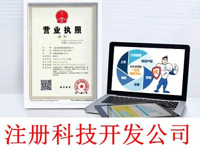 注册科技开发公司-提供公司注册流程和费用与条件及资料