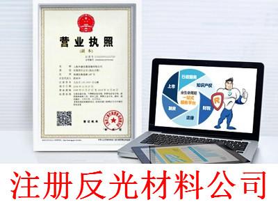 最新厦门反光材料公司注册流程