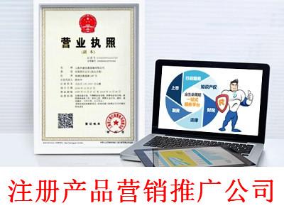 最新厦门产品营销推广公司注册流程