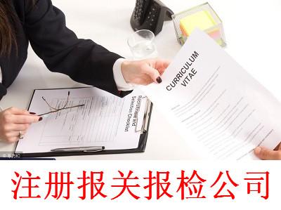 注册报关报检公司-提供公司注册流程和费用与条件及资料