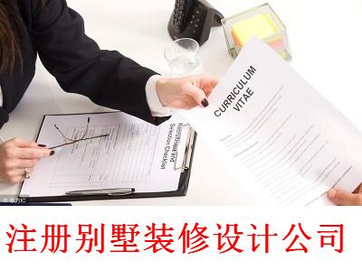 最新厦门别墅装修设计公司注册流程