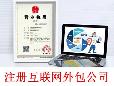 注册互联网外包公司-提供公司注册流程和费用与条件及资料