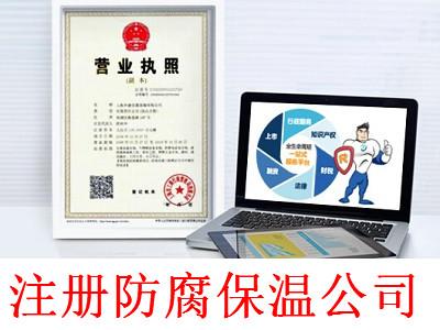 最新厦门防腐保温公司注册流程