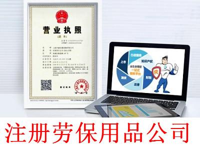 最新厦门劳保用品公司注册流程