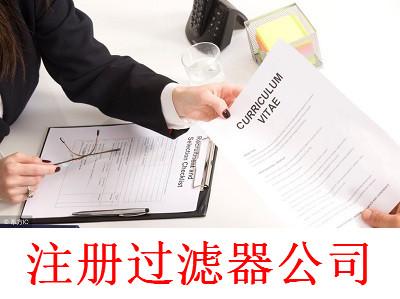 最新厦门过滤器公司注册流程