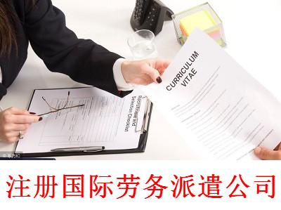 注册国际劳务派遣公司-提供公司注册流程和费用与条件及资料