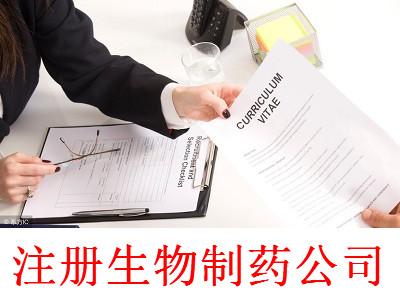 注册生物制药公司-提供公司注册流程和费用与条件及资料