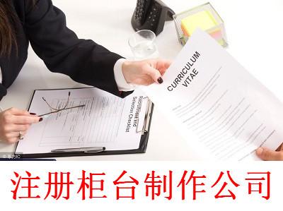 最新厦门柜台制作公司注册流程