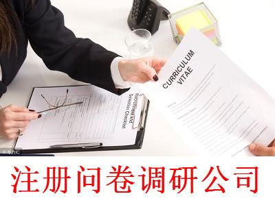 最新厦门问卷调研公司注册流程
