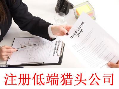 注册低端猎头公司-提供公司注册流程和费用与条件及资料