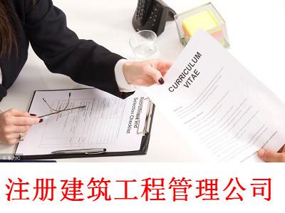 最新厦门建筑工程管理公司注册流程