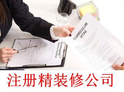 注册精装修公司-提供公司注册流程和费用与条件及资料