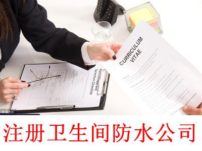 最新厦门卫生间防水公司注册流程