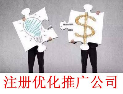 最新厦门优化推广公司注册流程
