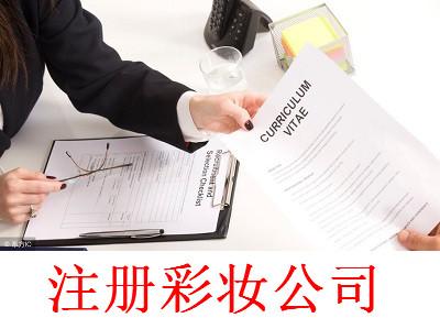 注册彩妆公司-提供公司注册流程和费用与条件及资料