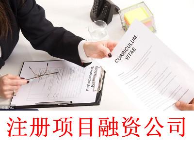 最新厦门项目融资公司注册流程