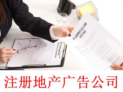 最新厦门地产广告公司注册流程