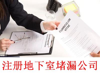 注册地下室堵漏公司-提供公司注册流程和费用与条件及资料