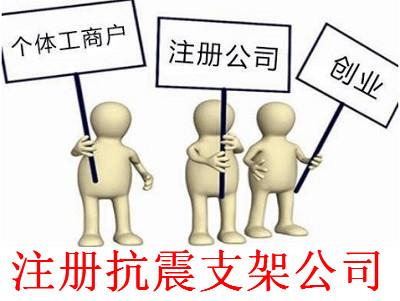 最新厦门抗震支架公司注册流程