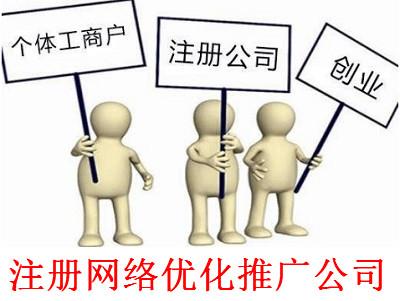 最新厦门网络优化推广公司注册流程