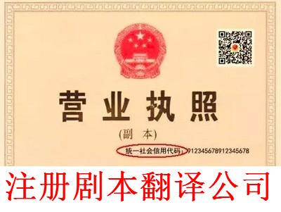 注册剧本翻译公司-提供公司注册流程和费用与条件及资料