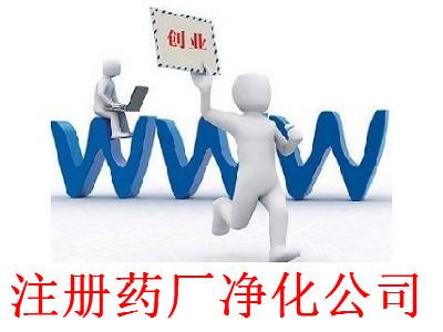 最新厦门药厂净化公司注册流程