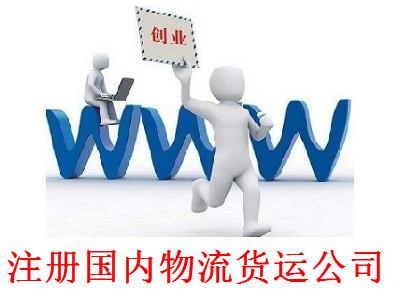 注册国内物流货运公司-提供公司注册流程和费用与条件及资料