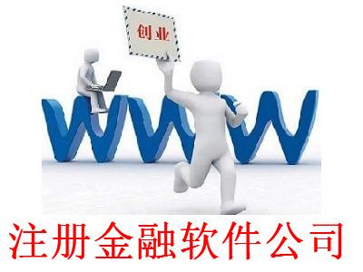 注册金融软件公司-提供公司注册流程和费用与条件及资料