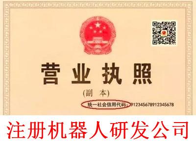 注册机器人研发公司-提供公司注册流程和费用与条件及资料