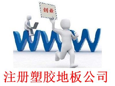 注册塑胶地板公司-提供公司注册流程和费用与条件及资料