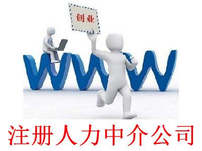 注册人力中介公司-提供公司注册流程和费用与条件及资料