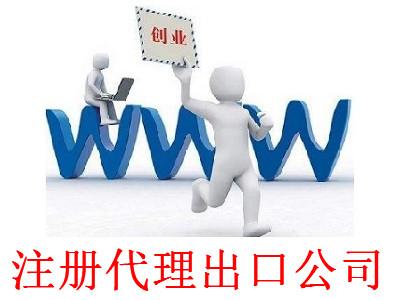 注册代理出口公司-提供公司注册流程和费用与条件及资料
