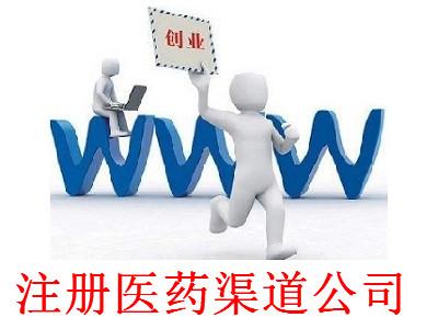 注册医药渠道公司-提供公司注册流程和费用与条件及资料