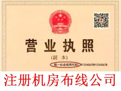 最新厦门机房布线公司注册流程