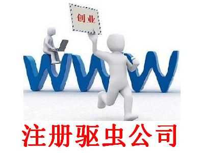 注册驱虫公司-提供公司注册流程和费用与条件及资料