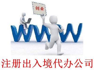 注册出入境代办公司-提供公司注册流程和费用与条件及资料