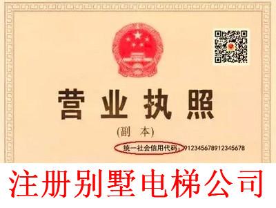 最新厦门别墅电梯公司注册流程