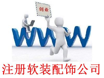 注册软装配饰公司-提供公司注册流程和费用与条件及资料