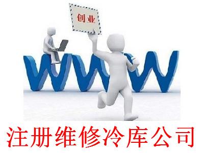 注册维修冷库公司-提供公司注册流程和费用与条件及资料