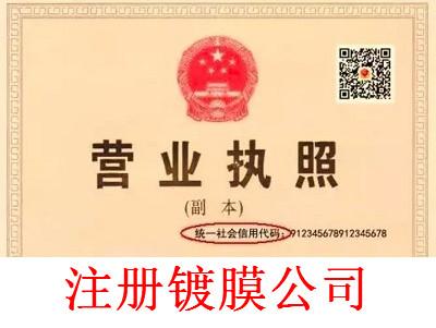 最新厦门镀膜公司注册流程