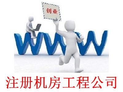 注册机房工程公司-提供公司注册流程和费用与条件及资料