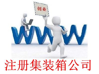 注册集装箱公司-提供公司注册流程和费用与条件及资料