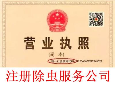 最新厦门除虫服务公司注册流程