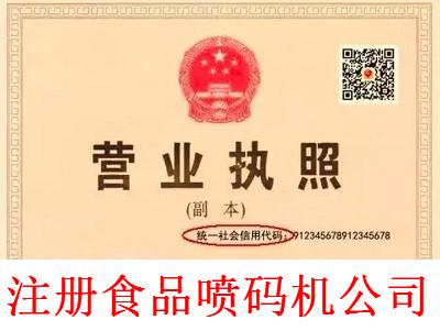 最新厦门食品喷码机公司注册流程