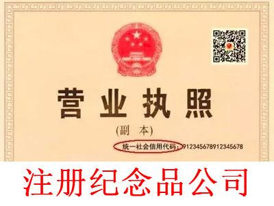 最新厦门纪念品公司注册流程