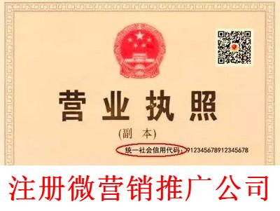 最新厦门微营销推广公司注册流程
