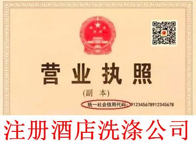 最新厦门酒店洗涤公司注册流程
